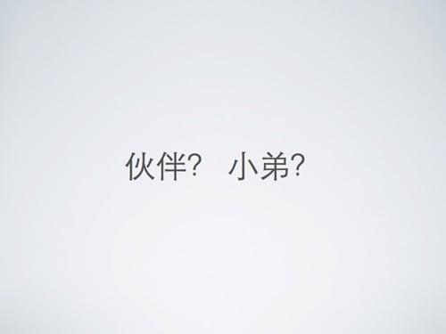 twittervsweibo.004-001_1.jpg