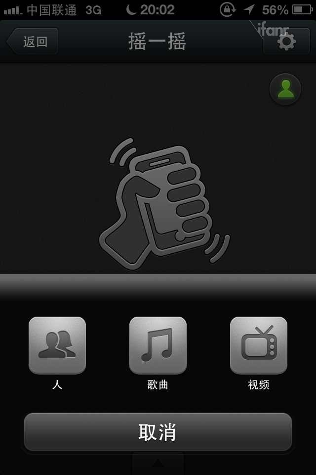 wechat v5 by ifanr 4