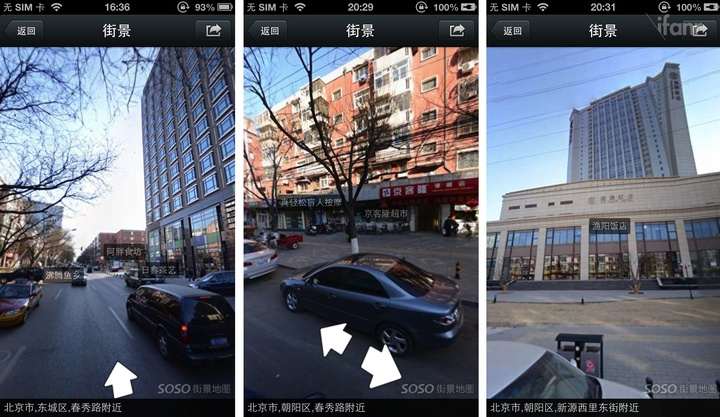 wechat street view map