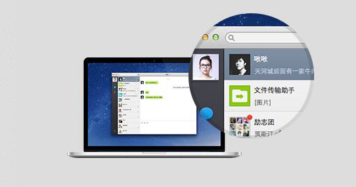 Mac weixin 2