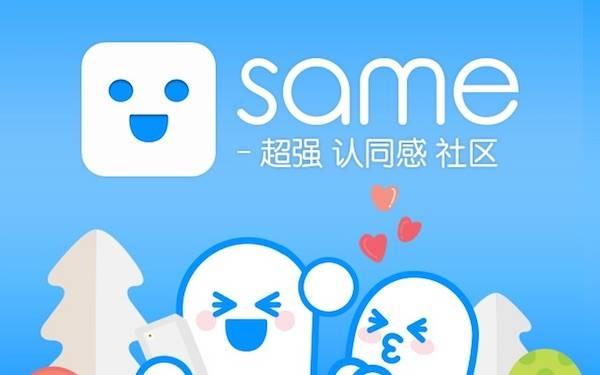Same:一个另类的社区 App 发展样本