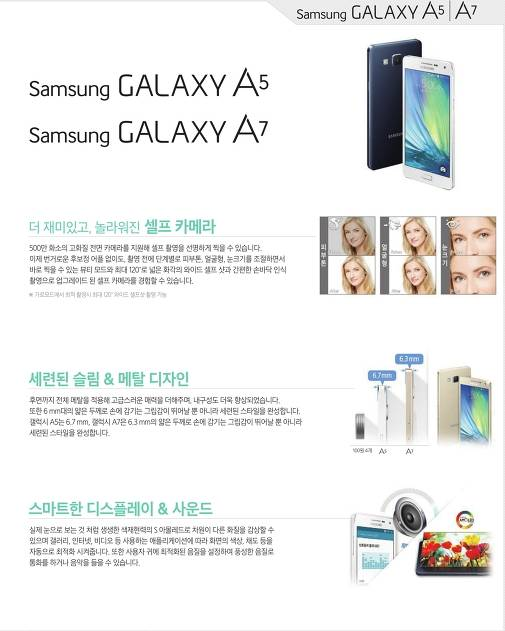 Samsung-Galaxy-A7-promo-material
