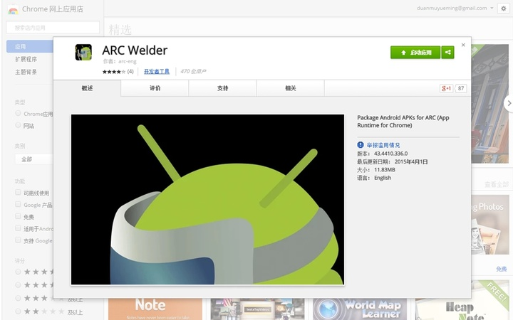 ARC Chrome App Android App On chrome ARC.jpg