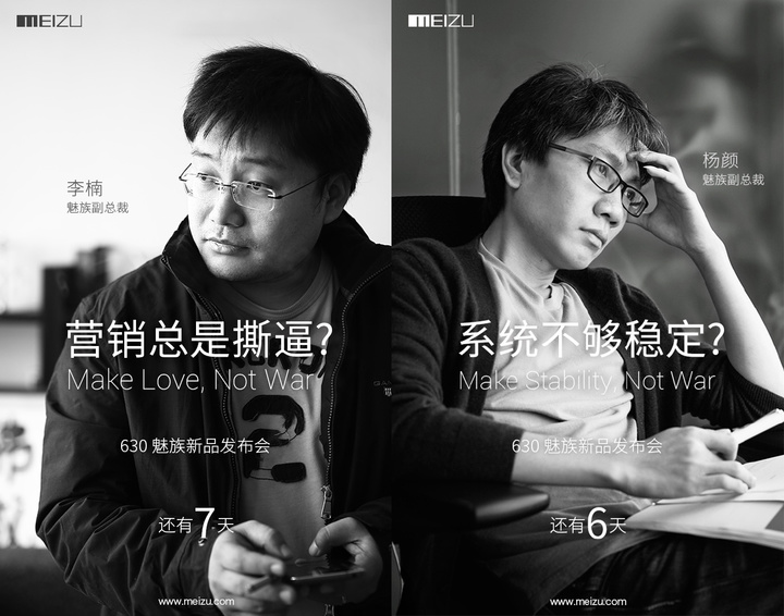 Meizu MX5 Marketing