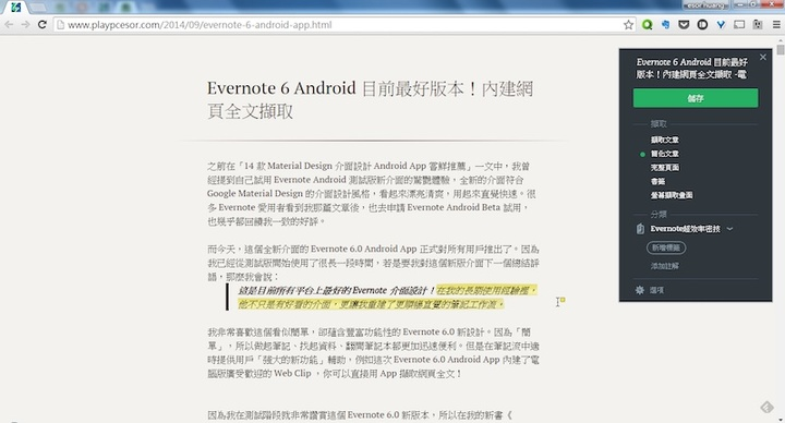 evernote-web-clipper-01