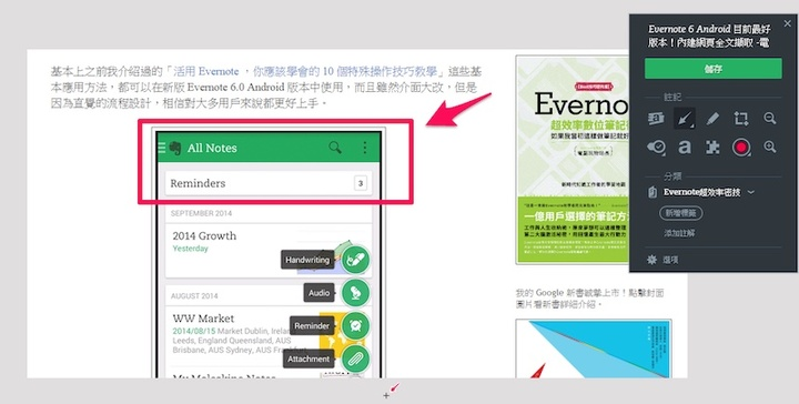 evernote-web-clipper-05