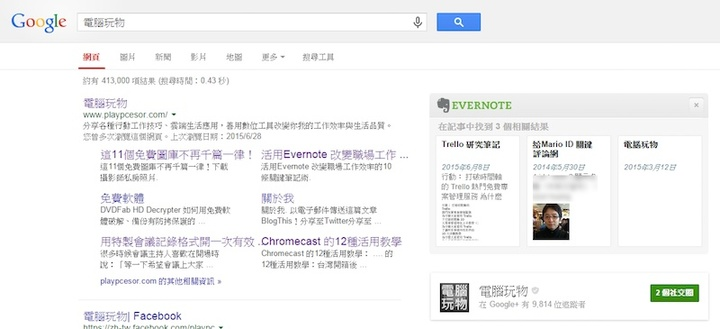 evernote-web-clipper-09