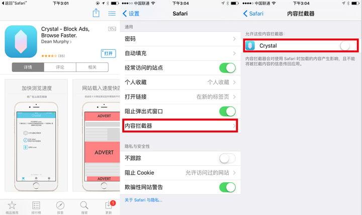 Apple iOS 9 Ad blocker Crystal 2