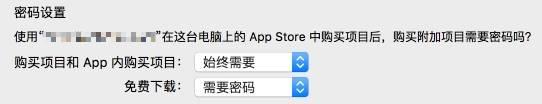 El Capitan password free to get apps