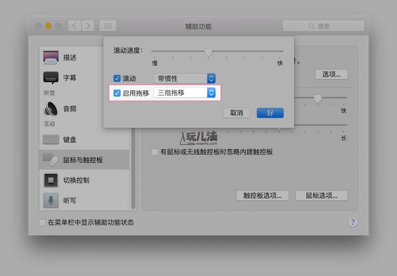 El Capitan three fingers to drag and drop setting has been moved to fuzhu gongneng