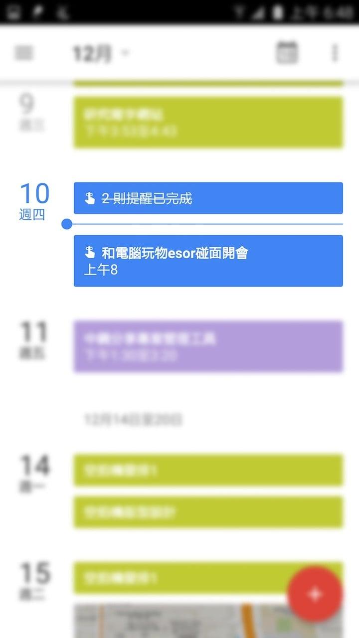 Google calendar todolist reminder-07