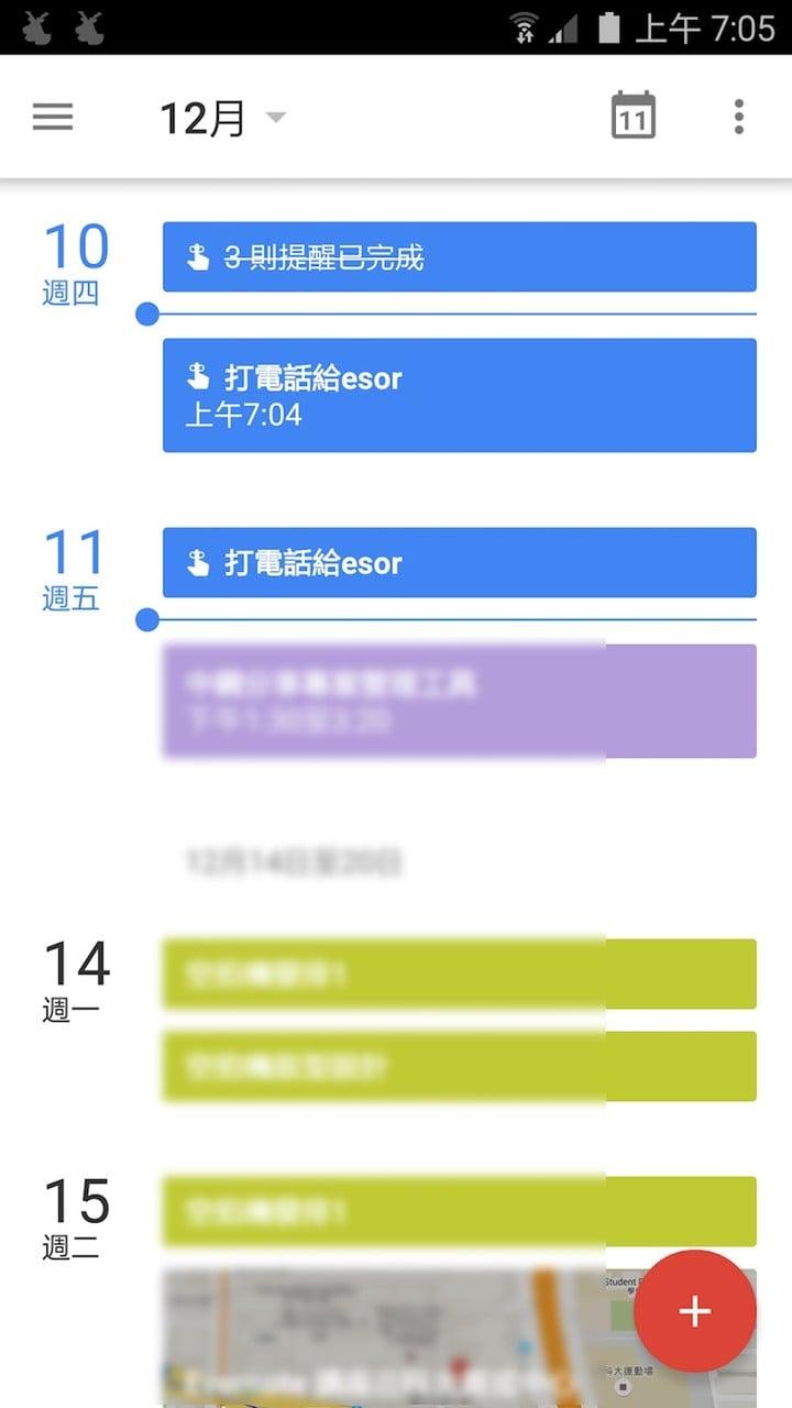 Google calendar todolist reminder-08