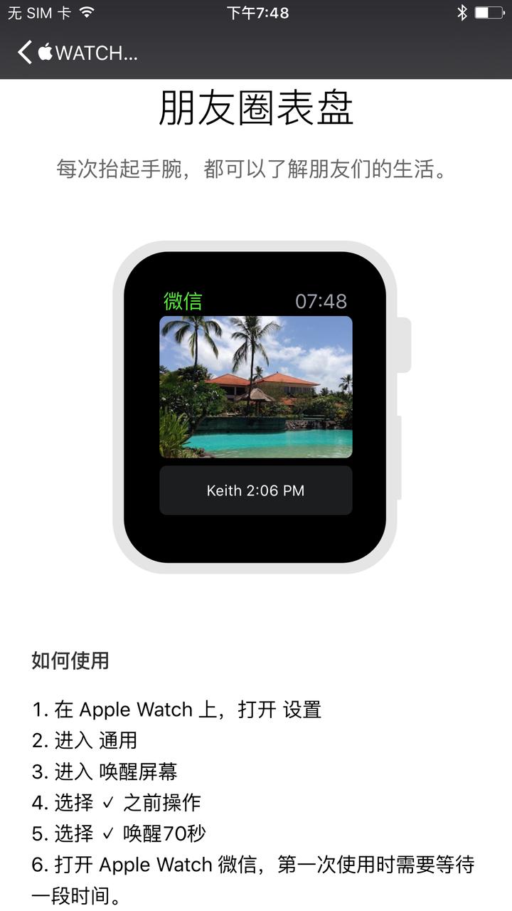 WeChat index dial