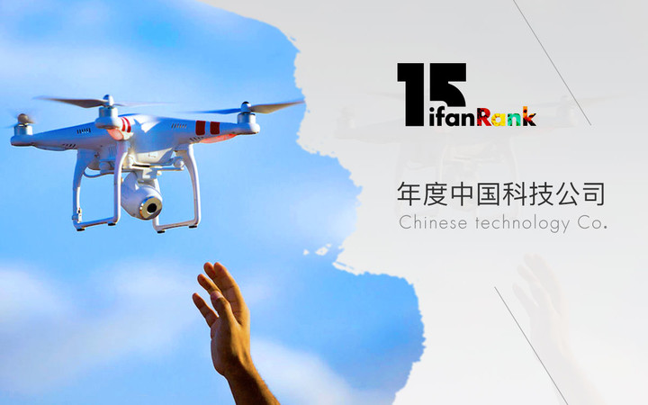 ifanRank 2015 chinese tech co