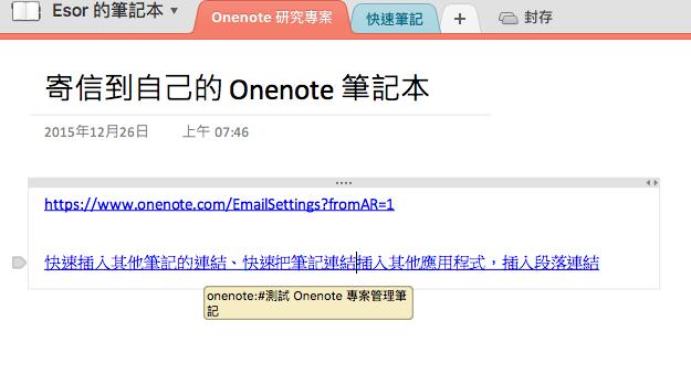 onenote-08