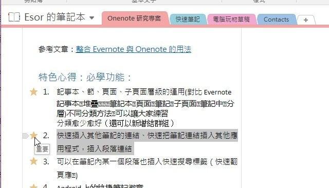 onenote 2016 windows-02