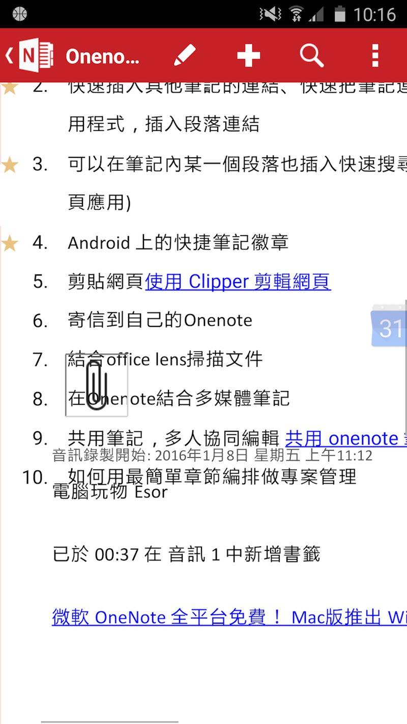 onenote Android-01