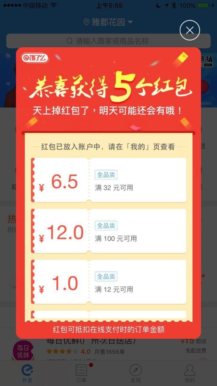 WeChat_1455746136