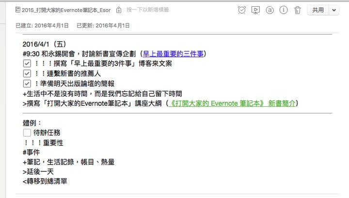 Esor Huang Bullet Journal 7