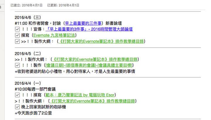 Esor Huang Bullet Journal 9