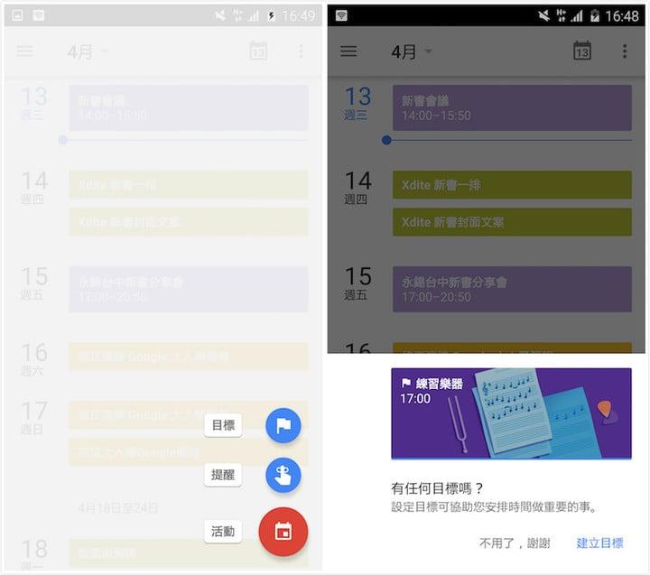 Google calendar goals-03_meitu_2