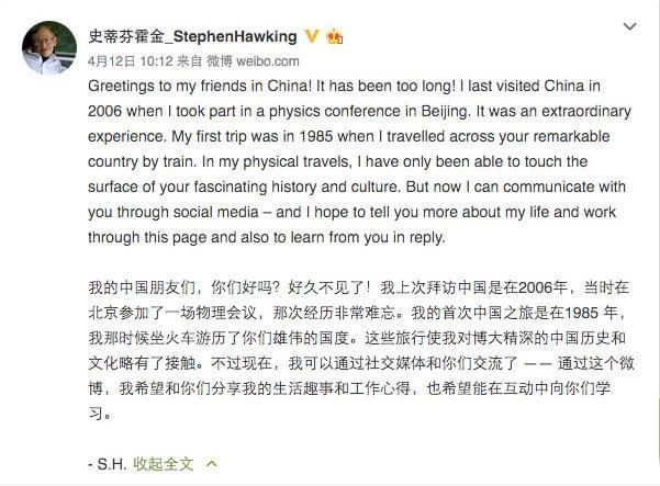 hawking-weibo