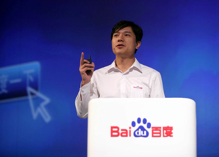 Baidu Holds Technology Innovation Conference