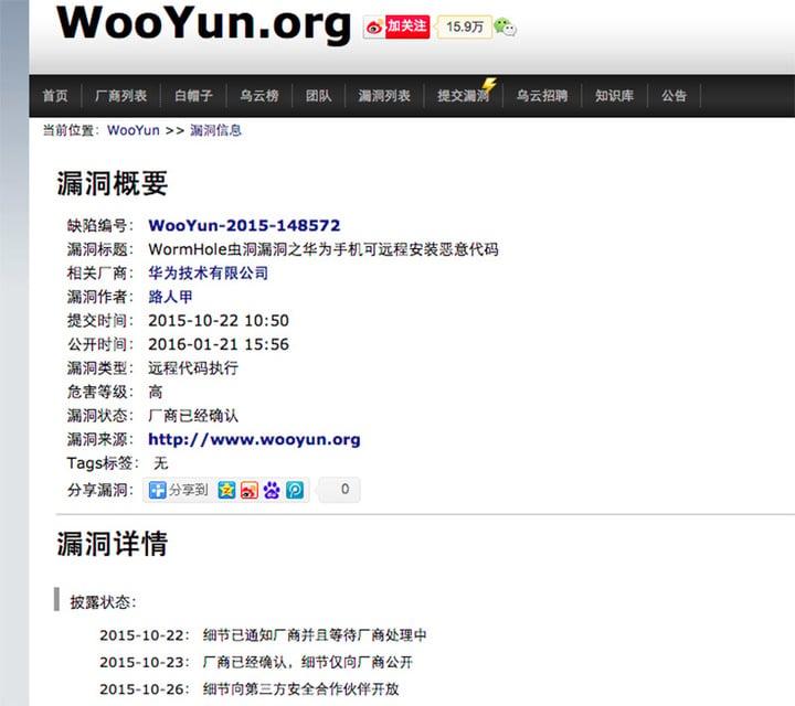 wooyun1