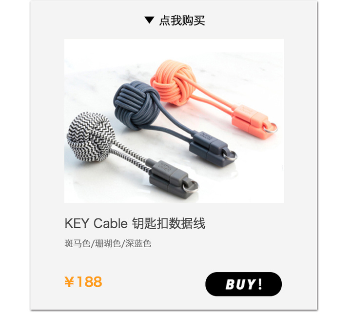 KEY-Cable