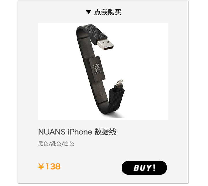NUANS-iPhone-card