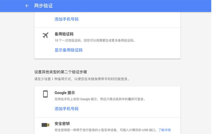 google-id-2-Step-Verification-3