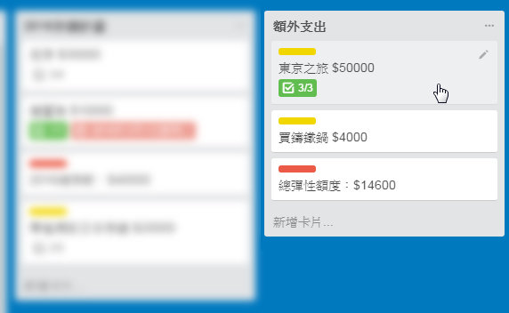 Trello Manage Your Money-10
