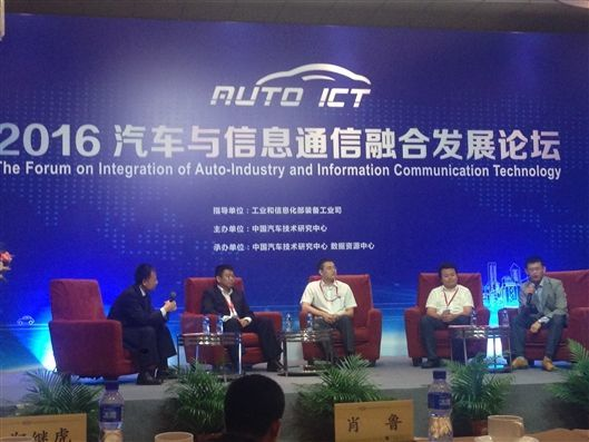 forum of auto industry