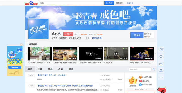 screenshot-of-jiese-of-baidu-post-bar