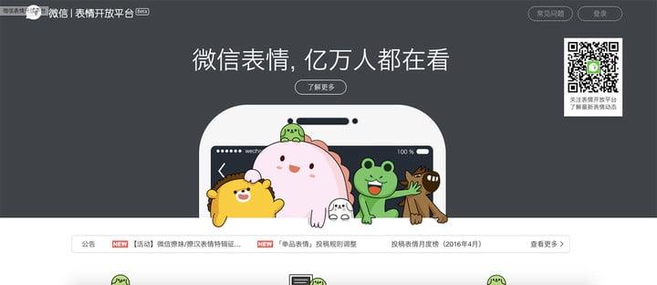 weixin-expression-platform