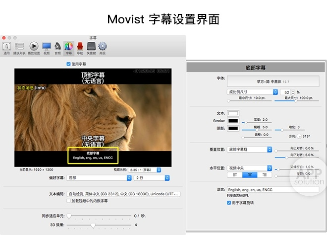 mac-players-evaluation-05-movist-subtitle-setting