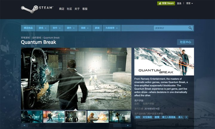 steam-Xbox-Windows10-win10-quantum-break