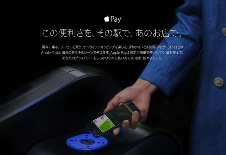 apple-pay-in-japan-1