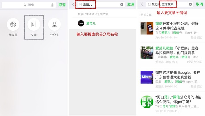 wechatsearch-2