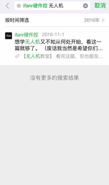 wechatsearch-3