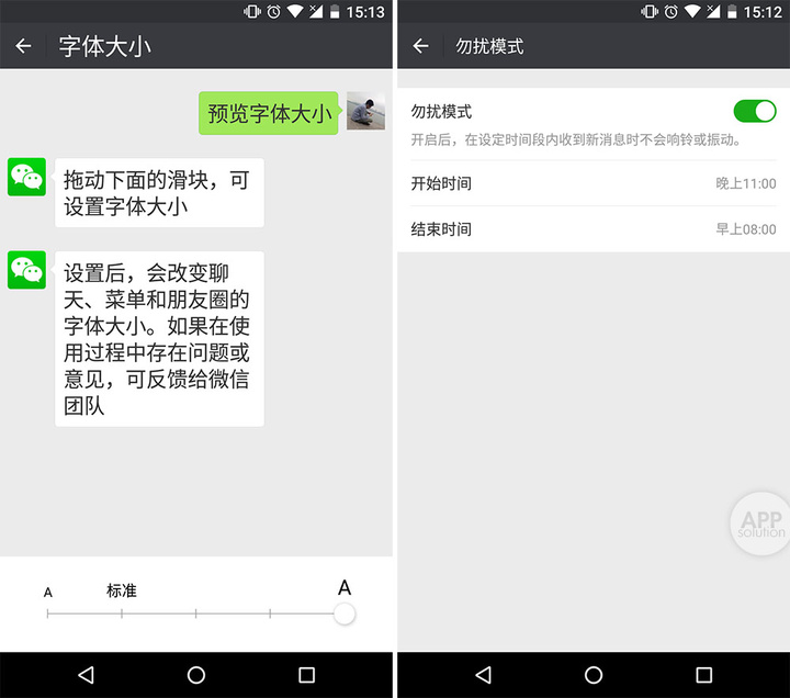 android-wechat-setting