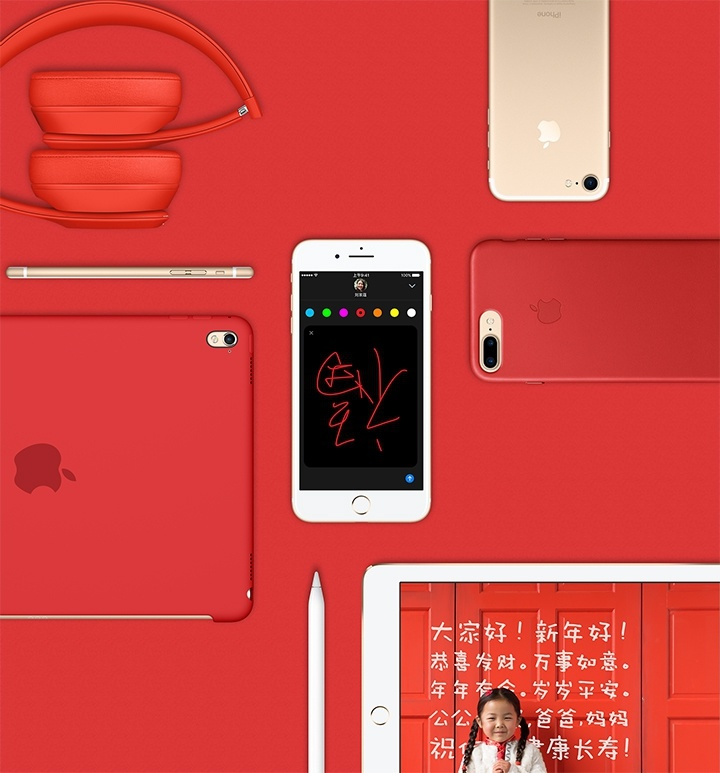 cny-offer-iphone-ipad-2017_geo_cn
