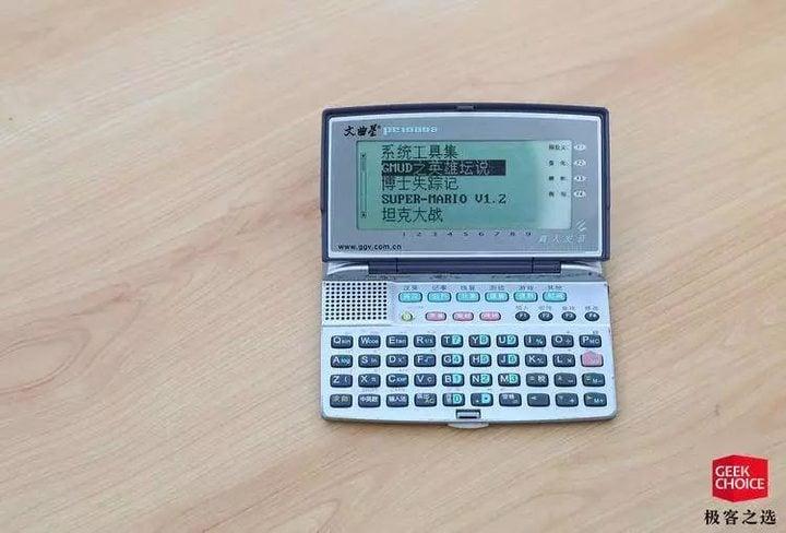 多少 80 后因为一台文曲星而走上了程序员之路 | 极客博物馆