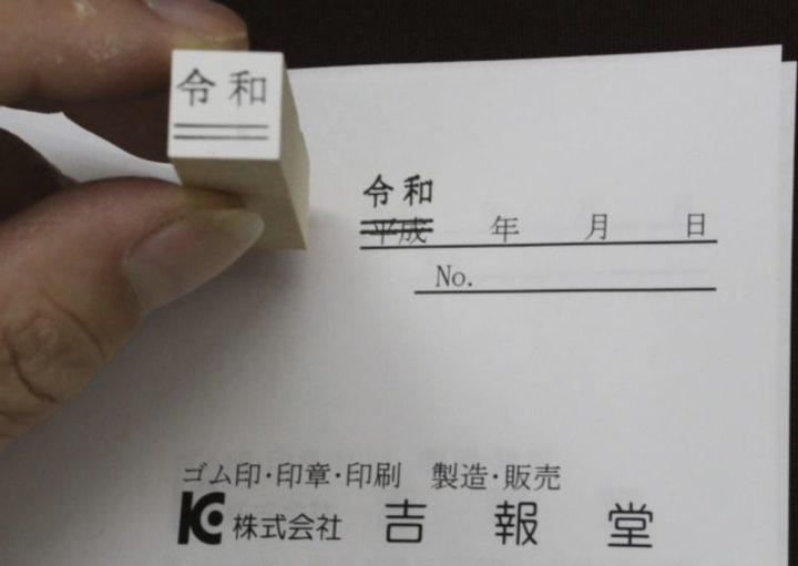 """为什么改元""""令和"""",竟然成了日本程序员的魔咒?"""