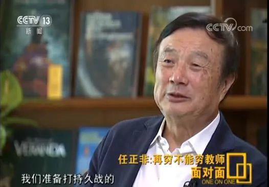 """央视专访任正非:华为不会""""死"""", 胜利一定属于我们(附完整版实录)"""