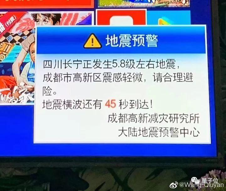 """""""地震波还有61秒到达"""",08年筹建的技术,在这次四川地震中立功了"""