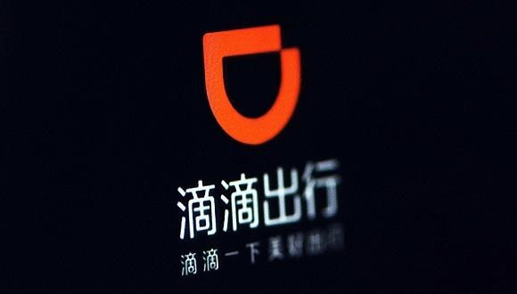 滴滴回应北京网约车涨价