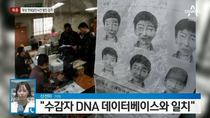 33年悬案《杀人回忆》凶手被捕!再立大功的DNA精准匹配,应该被推广吗?