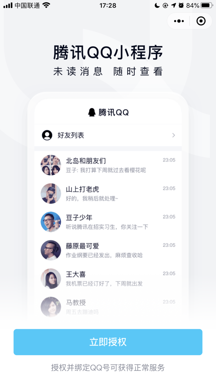 Morning Post Wechat Launches Tencent Qq Applet Glory Releases First 5g Phone Monopoly Pushes The Longest Version Domeet Webmaster